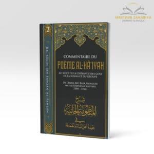 Librairie musulmane - Commentaire du poème al-ha'iyah