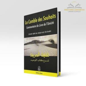 Librairie musulmane - Le comble des souhaits