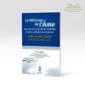 Librairie musulmane - La réforme de l'âme