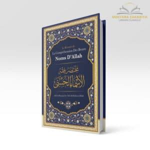 La compréhension des beaux noms d'Allah